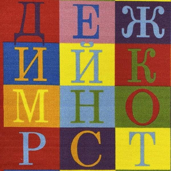 Детски килим – Азбука - детайл - 1