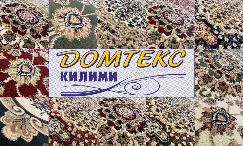 класически килими домтекс