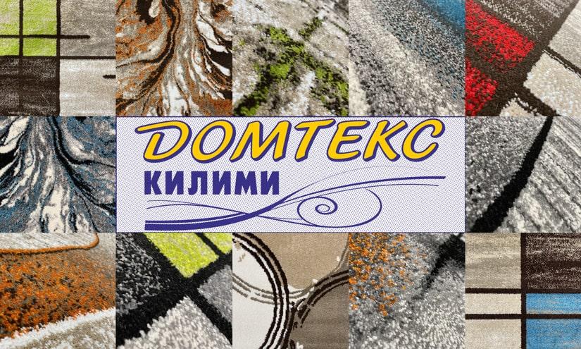 модерни килими домтекс