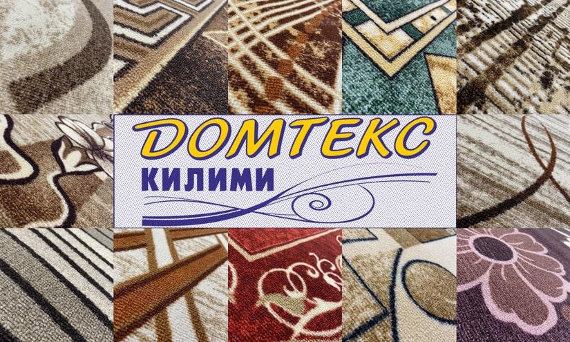 мокетени килими домтекс