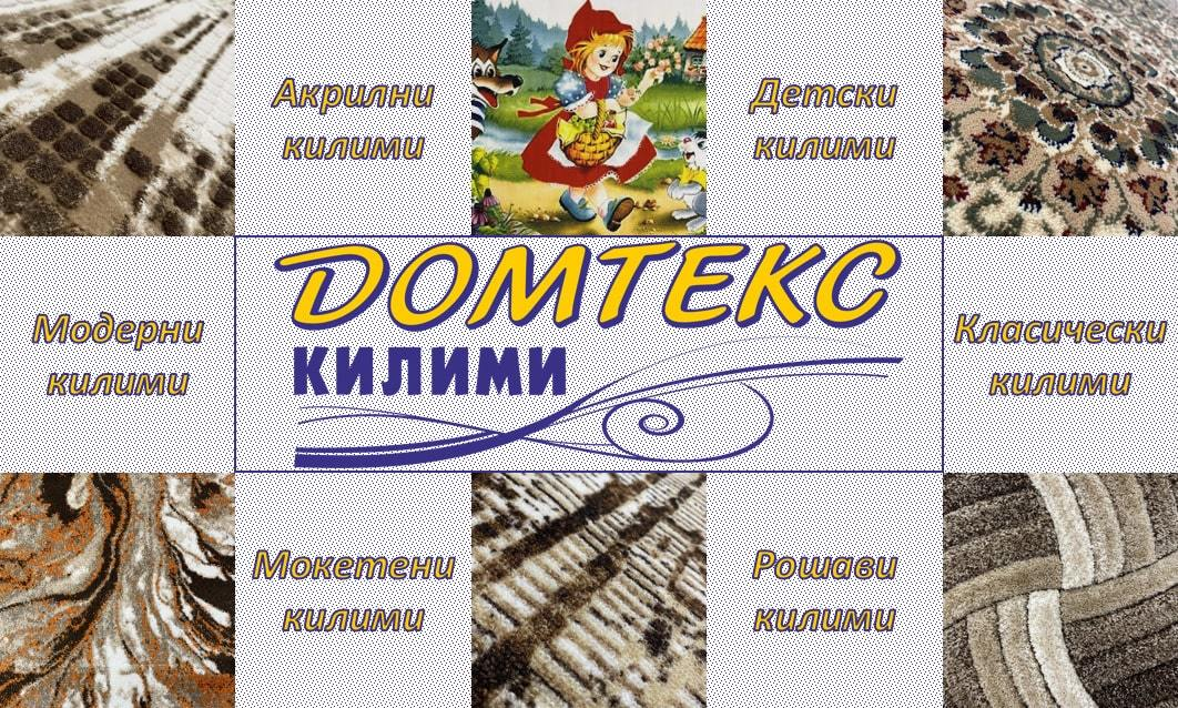 килими и пътеки Домтекс